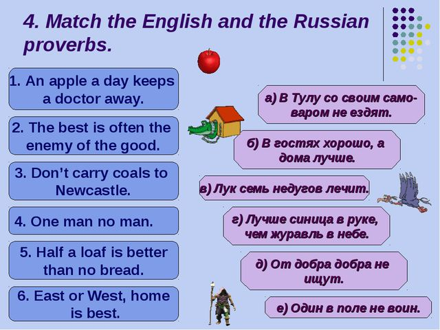 4. Match the English and the Russian proverbs. An apple a day keeps a doctor...