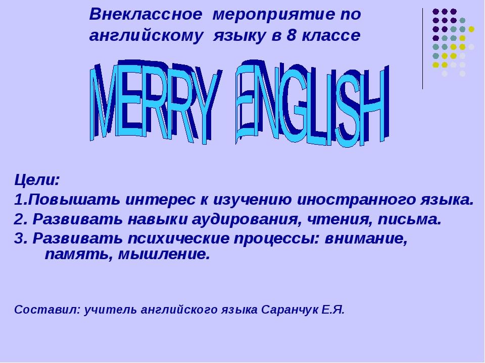 Внеклассное мероприятие по английскому языку в 8 классе Цели: 1.Повышать инте...