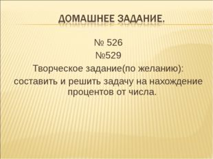 № 526 №529 Творческое задание(по желанию): составить и решить задачу на нахож