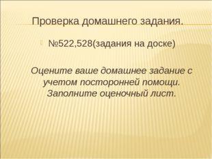 Проверка домашнего задания. №522,528(задания на доске) Оцените ваше домашнее