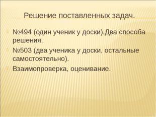 Решение поставленных задач. №494 (один ученик у доски).Два способа решения. №