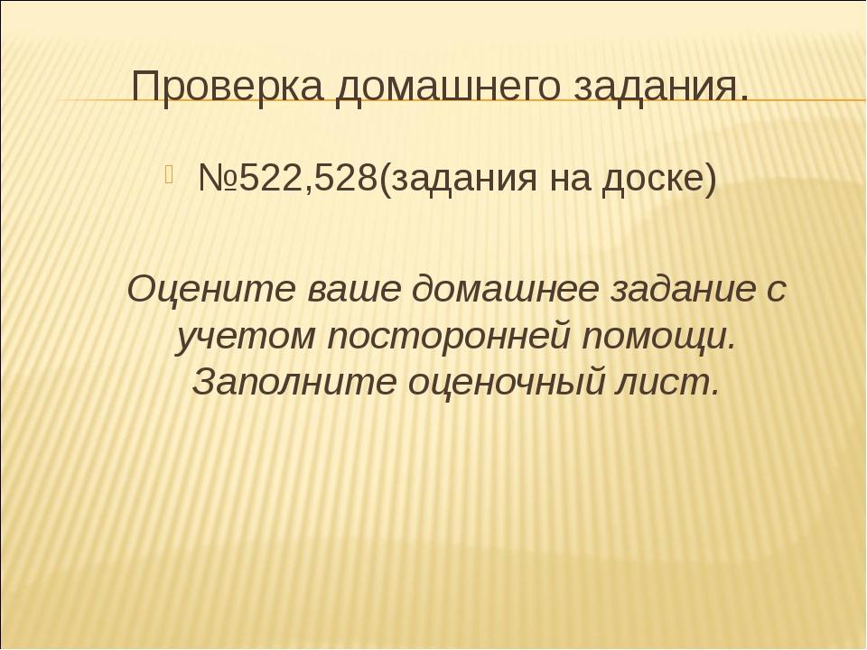 Проверка домашнего задания. №522,528(задания на доске) Оцените ваше домашнее...