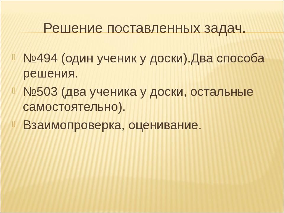 Решение поставленных задач. №494 (один ученик у доски).Два способа решения. №...