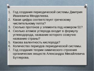 Год создания периодической системы Дмитрия Ивановича Менделеева. Какая цифра