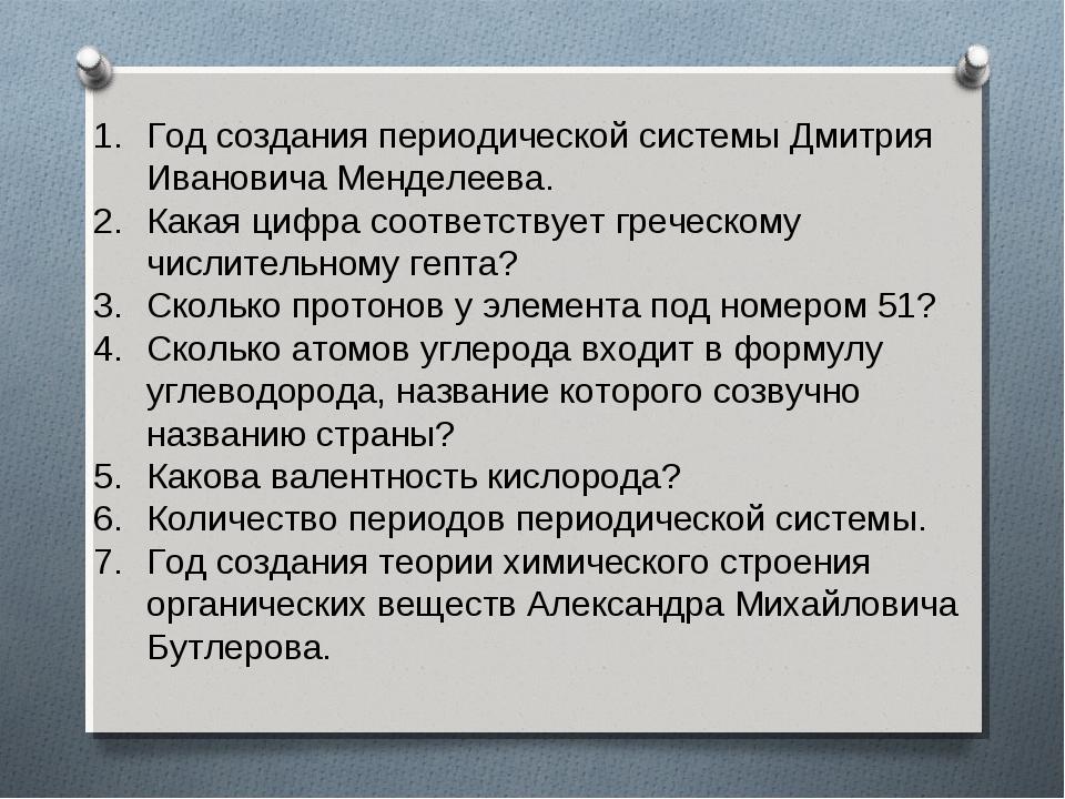 Год создания периодической системы Дмитрия Ивановича Менделеева. Какая цифра...