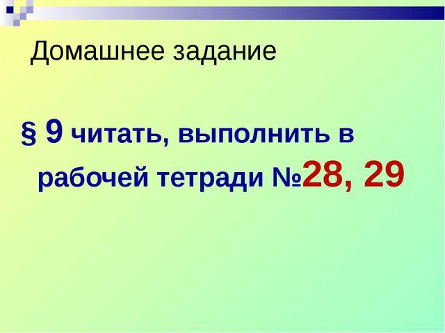 Домашнее задание § 9 читать, выполнить в рабочей тетради №28, 29