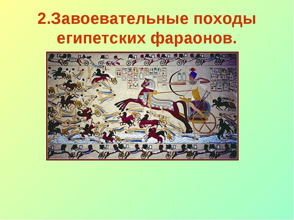 2.Завоевательные походы египетских фараонов.