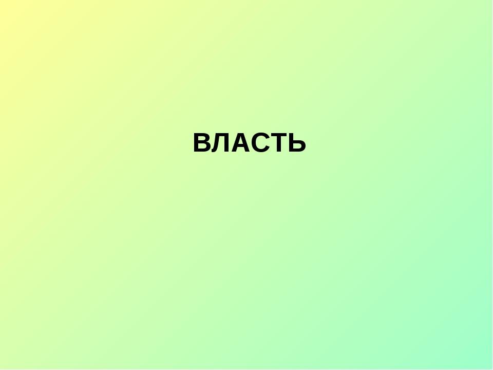 ВЛАСТЬ