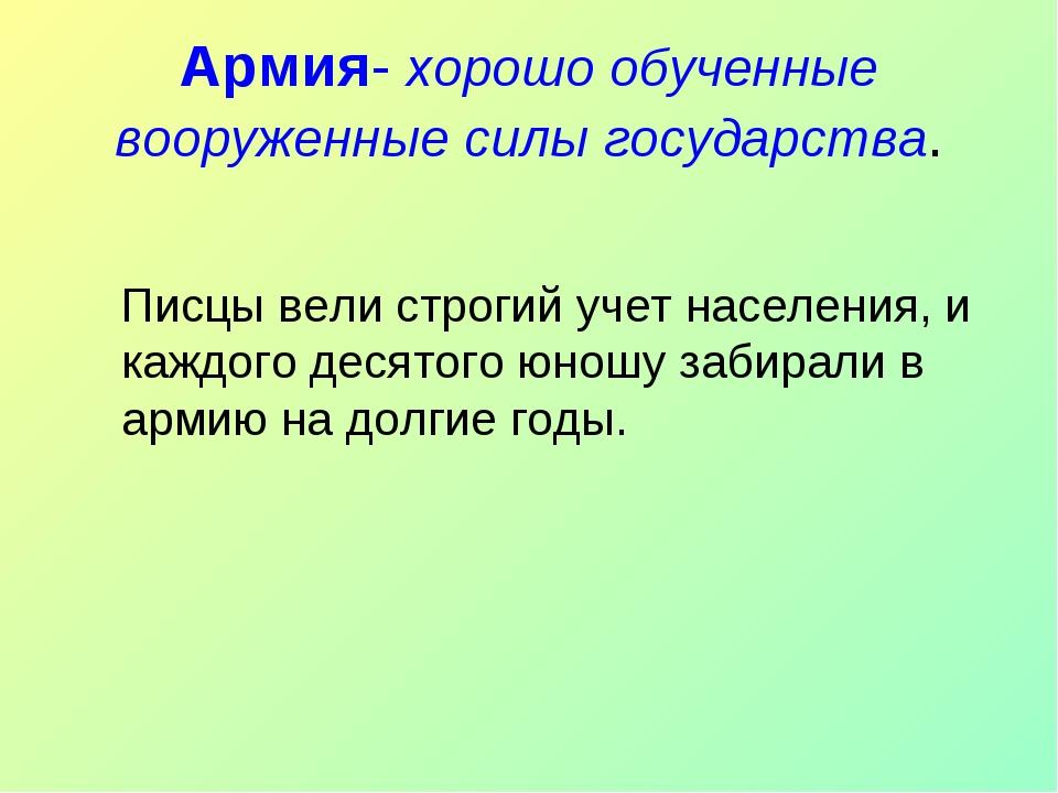 Армия- хорошо обученные вооруженные силы государства. Писцы вели строгий учет...