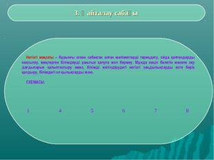 3. Қайталау сабағы Негізгі мақсаты – бұрынғы өткен сабақтан алған мәліметтерд