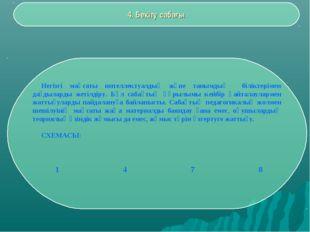 4. Бекіту сабағы Негізгі мақсаты интеллектуалдық және танымдық біліктерімен д