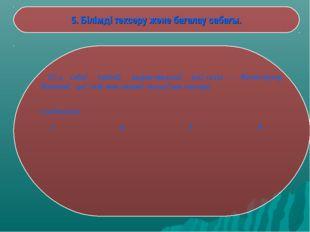 5. Білімді тексеру және бағалау сабағы. Бұл сабақ типінің дидактикалық мақса