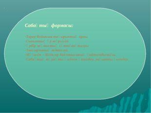 Сабақтың формасы: Тарау бойынша тақырыптық орны. Сыныптың әр түрлілігі. Әрбір
