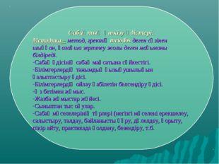 Сабақтың өткізу әдістері: Методика – метод, гректің metodos деген сөзінен шық