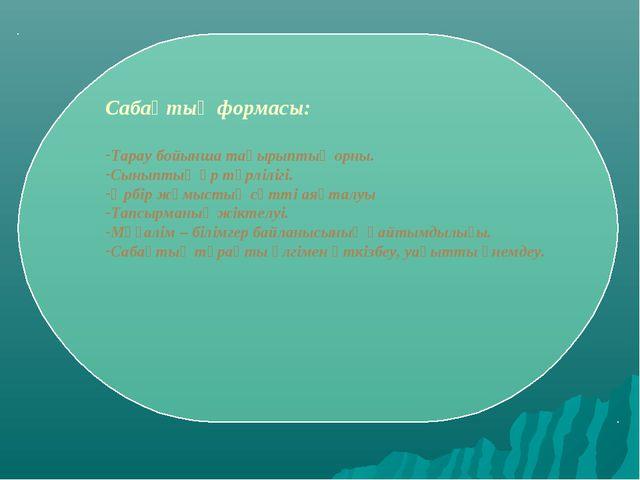 Сабақтың формасы: Тарау бойынша тақырыптық орны. Сыныптың әр түрлілігі. Әрбір...