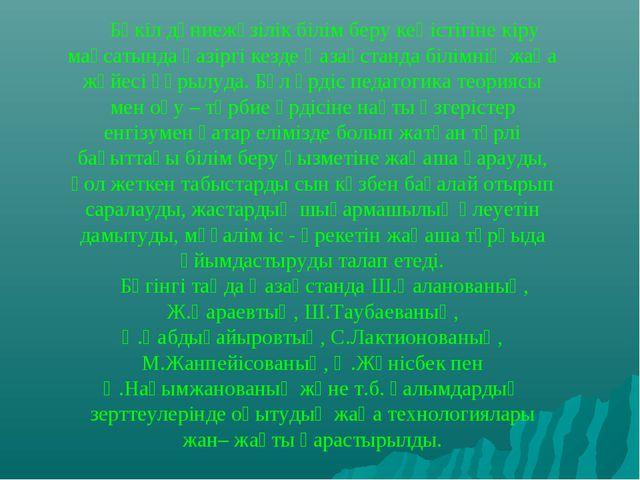 Бүкіл дүниежүзілік білім беру кеңістігіне кіру мақсатында қазіргі кезде Қазақ...