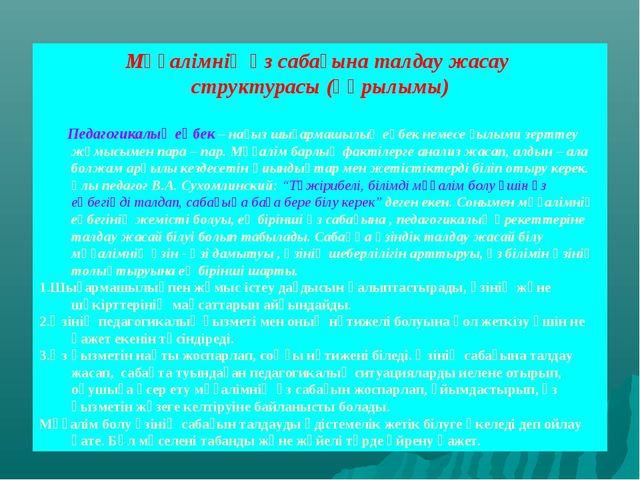 Мұғалімнің өз сабағына талдау жасау структурасы (құрылымы) Педагогикалық еңбе...