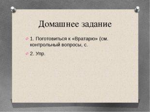 Домашнее задание 1. Поготовиться к «Вратарю» (см. контрольный вопросы, с. 2.