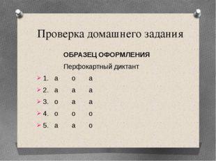Проверка домашнего задания ОБРАЗЕЦ ОФОРМЛЕНИЯ Перфокартный диктант 1. а о а 2