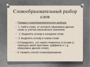 Словообразовательный разбор слов Порядок словообразовательного разбора  1. Н