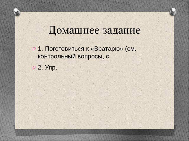 Домашнее задание 1. Поготовиться к «Вратарю» (см. контрольный вопросы, с. 2....