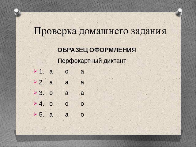 Проверка домашнего задания ОБРАЗЕЦ ОФОРМЛЕНИЯ Перфокартный диктант 1. а о а 2...