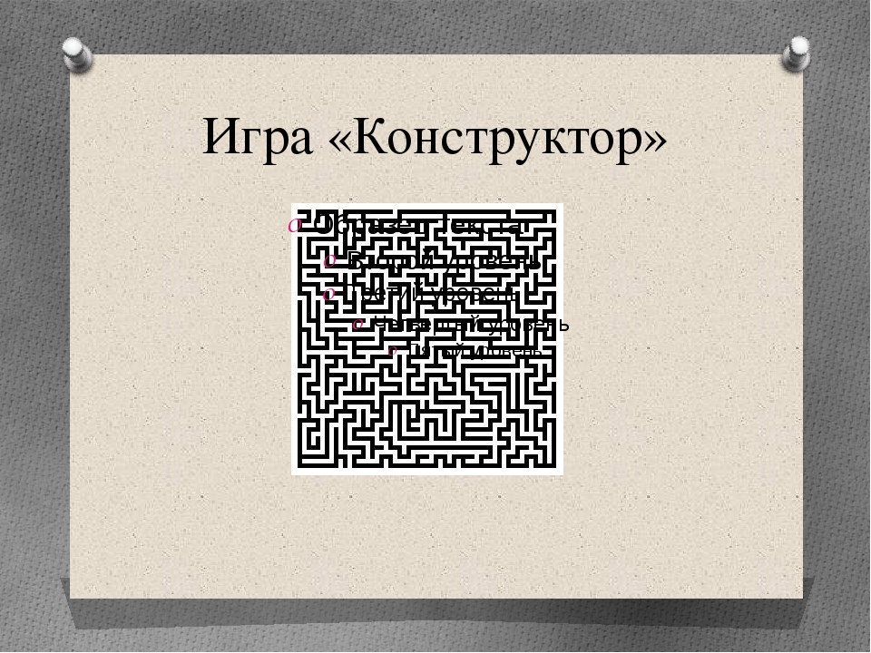 Игра «Конструктор»