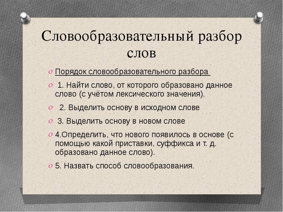Словообразовательный разбор слов Порядок словообразовательного разбора  1. Н...