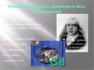 Химические элементы, названные в честь исследователей Gd- гадолиний назван по