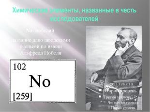 Химические элементы, названные в честь исследователей No- нобелий название да