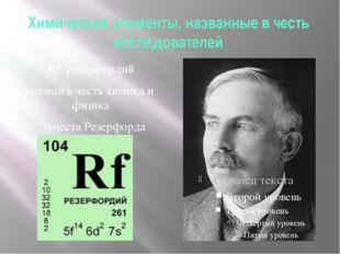 Химические элементы, названные в честь исследователей Rf- резерфордий назван