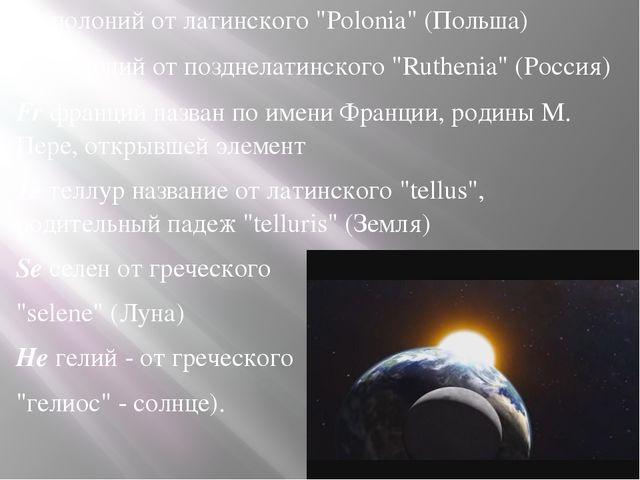 """Po полоний от латинского """"Polonia"""" (Польша) Ru рутений от позднелатинского """"R..."""