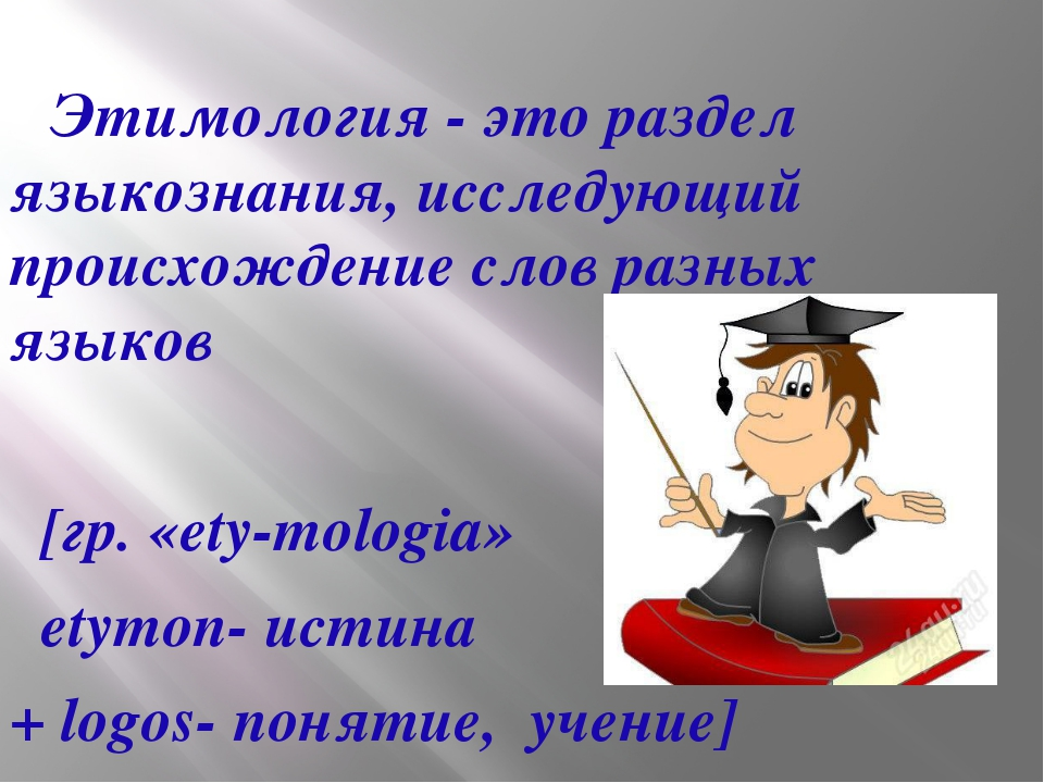 Этимология - это раздел языкознания, исследующий происхождение слов разных я...