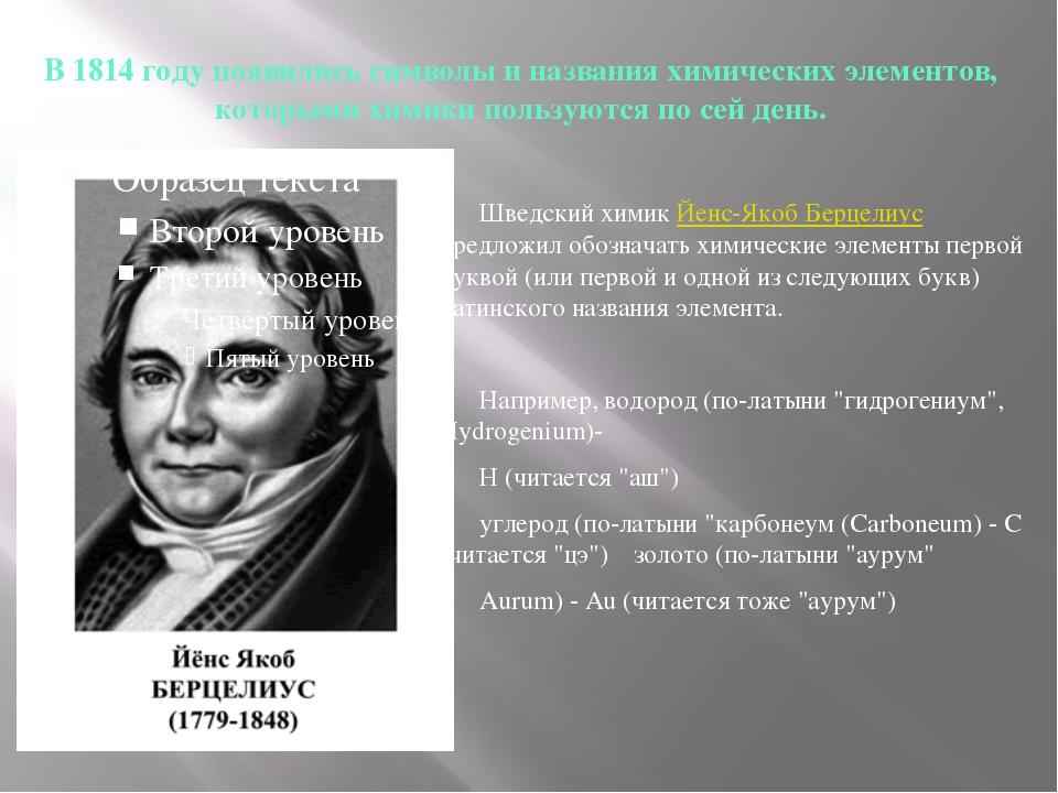 В 1814 году появились символы и названия химических элементов, которыми химик...