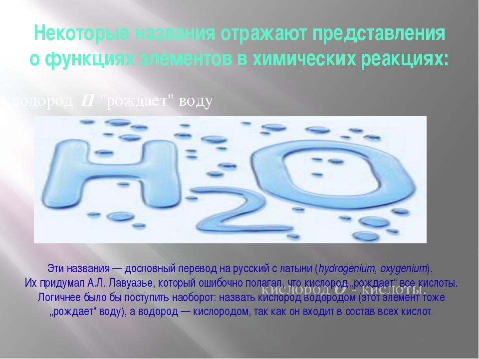 Некоторые названия отражают представления о функциях элементов в химических р...