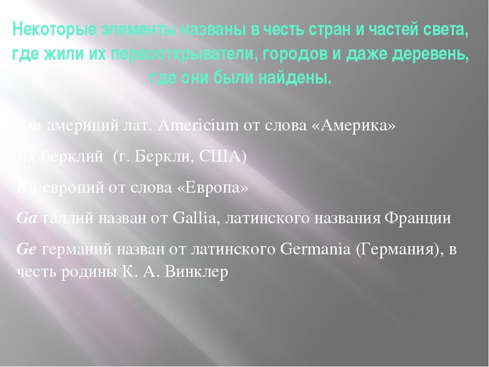 Некоторые элементы названы в честь стран и частей света, где жили их первоотк...