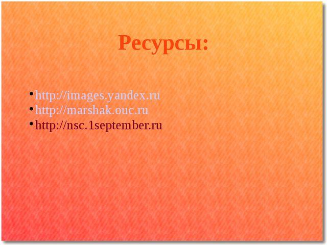 Ресурсы: http://images.yandex.ru http://marshak.ouc.ru http://nsc.1september.ru