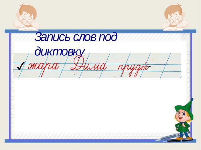 Запись слов под диктовку.
