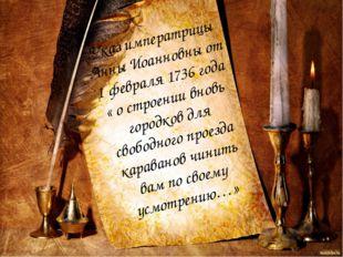 Указ императрицы Анны Иоанновны от 1 февраля 1736 года « о строении вновь гор