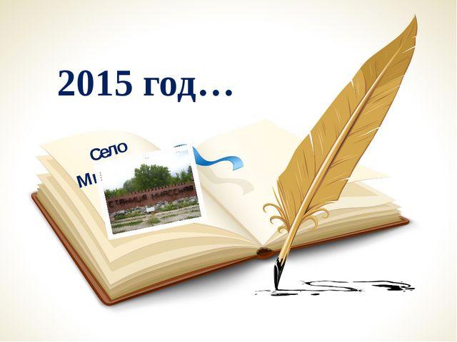 2015 год… Село Миасское