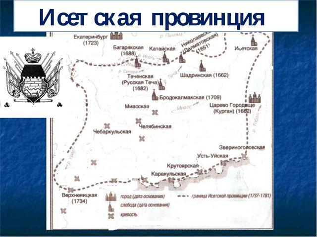 Исетская провинция