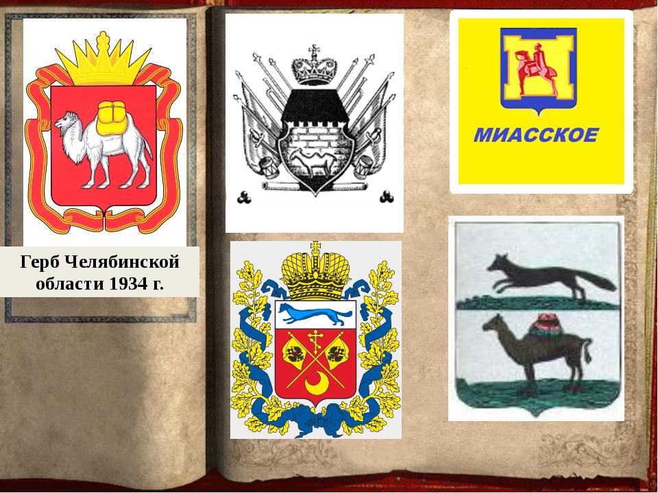 Герб Челябинской области 1934 г.