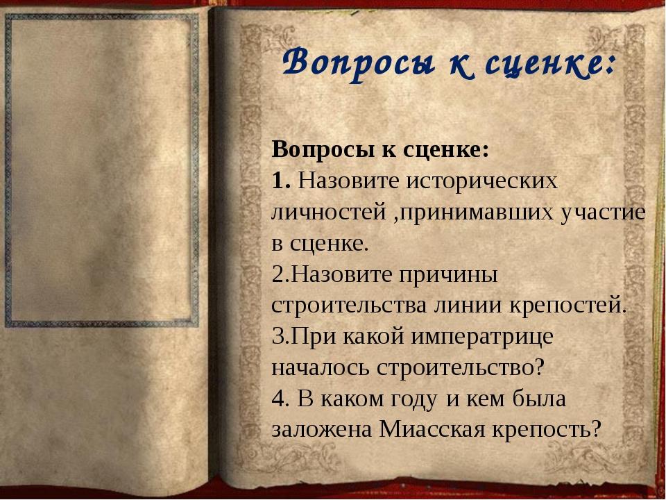 Вопросы к сценке: Вопросы к сценке: 1. Назовите исторических личностей ,прини...