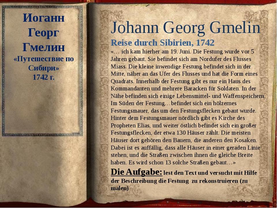 Johann Georg Gmelin Reise durch Sibirien, 1742 «… ich kam hierher am 19. Juni...