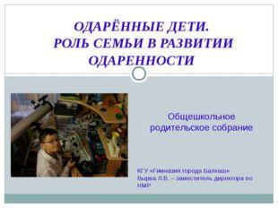 ОДАРЁННЫЕ ДЕТИ. РОЛЬ СЕМЬИ В РАЗВИТИИ ОДАРЕННОСТИ Общешкольное родительское