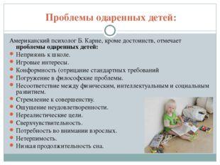 Проблемы одаренных детей: Американский психолог Б. Карне, кроме достоинств,