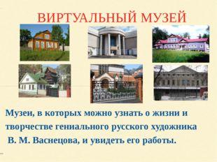 ВИРТУАЛЬНЫЙ МУЗЕЙ Музеи, в которых можно узнать о жизни и творчестве гениальн