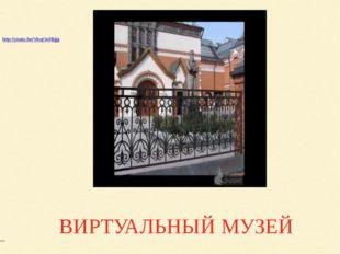 ВИРТУАЛЬНЫЙ МУЗЕЙ http://youtu.be/VlcqOoRbjjg