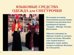 ЯЗЫКОВЫЕ СРЕДСТВА ОДЕЖДА для СНЕГУРОЧКИ Коллекция костюмов, выполненная рукам
