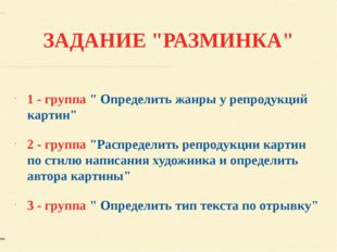"""ЗАДАНИЕ """"РАЗМИНКА"""" 1 - группа """" Определить жанры у репродукций картин"""" 2 - гр"""